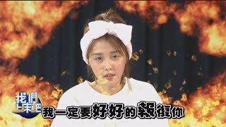 【我們上床吧3】EP3 雨薇公主降臨完娛 竟然是為了幫立昂報復?!!