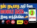 ✔ How to Increase Your Internet Speed Double (2020) in tamil   Skills Maker TV