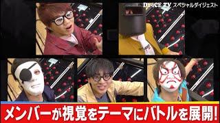 Da-iCE / Da-iCE TVスペシャル ~Part1~