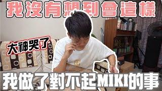 我沒想到會這樣,對不起MIKI我弄不見了你的手機!