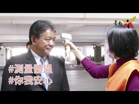 市長黃偉哲響應「拱手不握手」 呼籲防疫勤洗手 大家保平安