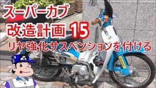 BikeCustomスーパーカブ改造計画15リア強化サスペンションを付ける