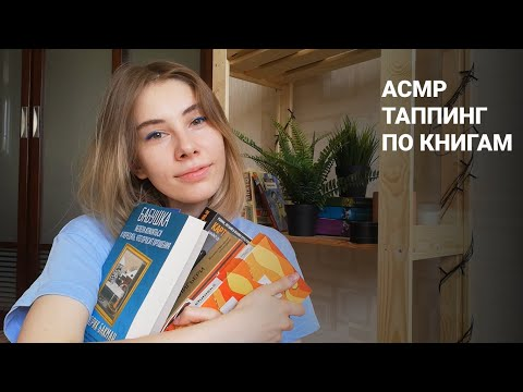 АСМР   Книги: шепот, постукивания, шелест страниц   ASMR Books, tapping, whisper (ROS) Фото 2
