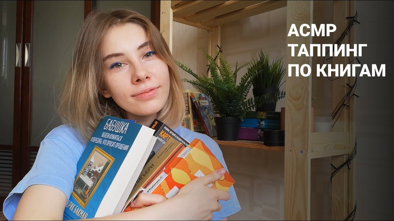 АСМР   Книги: шепот, постукивания, шелест страниц   ASMR Books, tapping, whisper (ROS) Фото 3