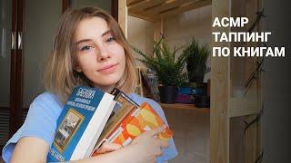 АСМР   Книги: шепот, постукивания, шелест страниц   ASMR Books, tapping, whisper (ROS) Фото 1