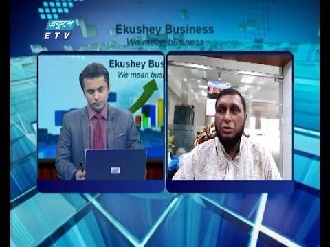 Ekushey Business || একুশে বিজনেস || আলোচক: শেখ মাসাদুল আলম মাসুদ, ব্যবস্থাপনা পরিচালক, শাহরিয়ার স্ট্রিল মিলস লিমিটেড || Part 04 || 08 July 2020 || ETV Business
