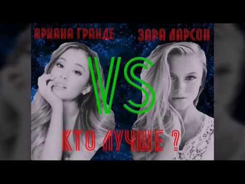 А ты за кого ? Ариана Гранде или Зара Ларсон ?