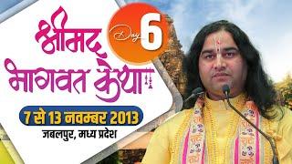 Shri Devkinandan Ji Maharaj Srimad Bhagwat Katha Jabalpur MP Day 06 || 12-11 -2013