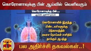 கொரோனாவுக்கு பின் ஆய்வில்  வெளிவரும் பல அதிர்ச்சி தகவல்கள்..! | COVID19 | Thanthi TV