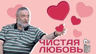 Капранов Существует ли настоящая, чистая любовь