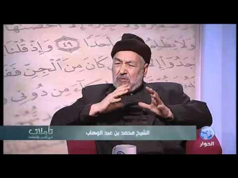 تأملات   الشيخ محمد بن عبد الوهاب