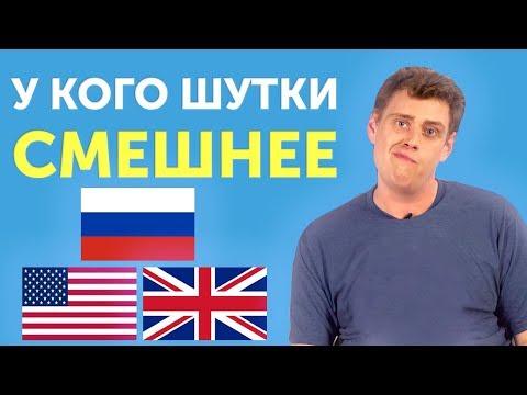 Американский VS Британский юмор — кто шутит смешнее?