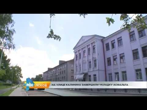 Новости Псков 23.06.2016 # На улице Калинина завершили укладку асфальта