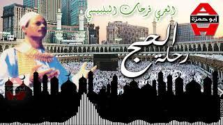 El3araby Farhan ElBlbesy - Rehlet ElHeg /العربي فرحان البلبيسي - رحلة الحج - بالكلمات تسجيل استوديو تحميل MP3