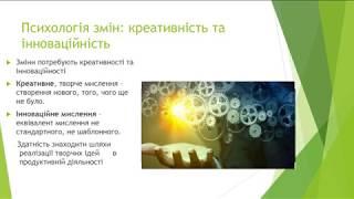 Психологія змін: інноваційне мислення, інноваційна комунікація. Частина 2