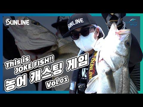 드디어 시작된 서해 농어 캐스팅 낚시 feat.미친드랙...