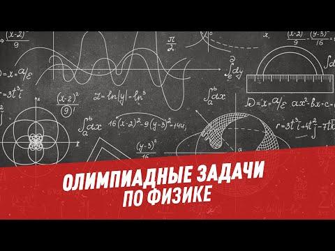 Олимпиадные задачи. Физика. Часть 26 - Хочу всё знать