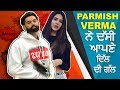 ਵੱਡੀ ਖ਼ਬਰ ! Parmish verma ਨੇ ਕਿਹਾ ਸਾਹ ਦਾ ਨੀ ਪਤਾ ਦਾਅ ਲੱਗੀ ਜਾਂਦੇ ਨੇ - Ja Ve Ja - Latest Video 2019