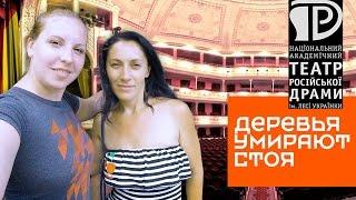 VLOG - Идем в  театр Леси Украинки с кумой Оксаной