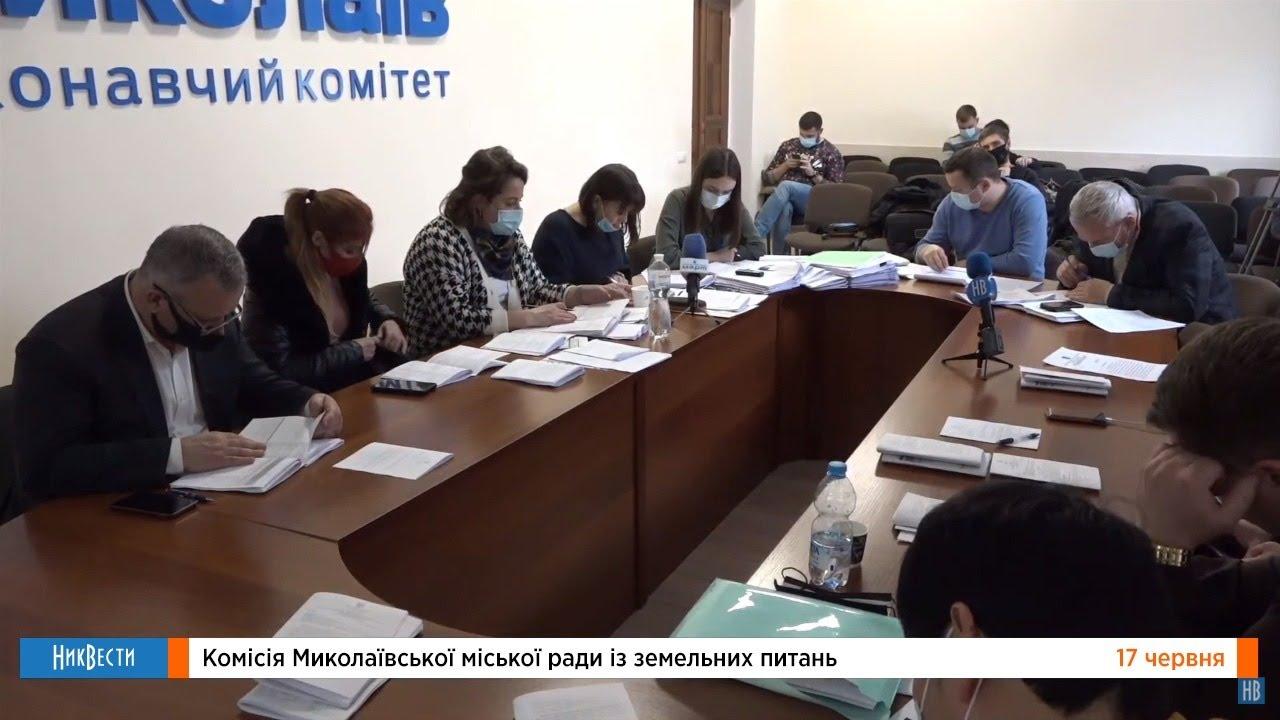 Комиссия Николаевского городского совета по земельным вопросам
