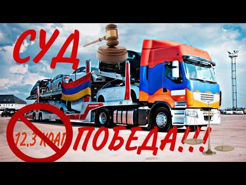 УРРАА ПЕРВАЯ ПОБЕДА В СУДЕ НАД 12.3 КоАП РФ В ДЕЛЕ С АРМЯНСКИМИ АВТОМОБИЛЯМИ!!