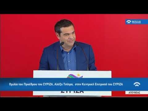Α.Τσίπρας (Πρόεδρος ΣΥ.ΡΙΖ.Α)(Ομιλία στην Κεντρική Επιτροπή)(15/02/2020)