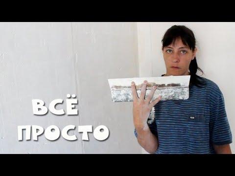 Как Шпаклевать Стены (ЛЕГКО и БЫСТРО)