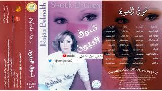 تحميل اغاني رجاء بلمليح : شوق العيون 2001 MP3