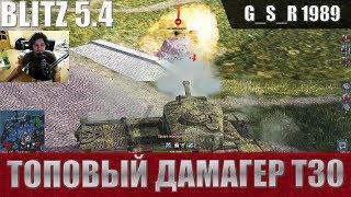WoT Blitz - Три боя на имбе Т30. Танк для среднего урона - World of Tanks Blitz (WoTB)
