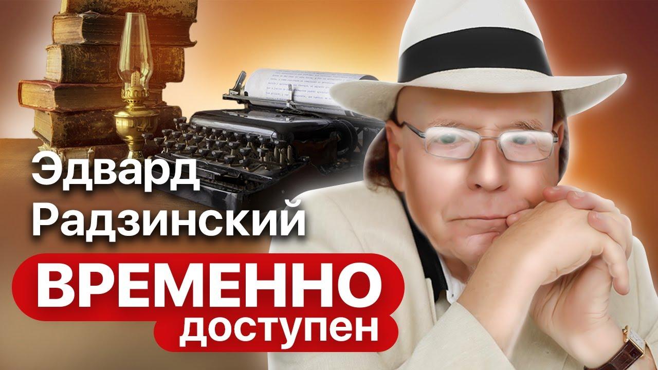 Эдвард Радзинский про искажение истории, фильм Еще раз про любовь и памятник Сталину