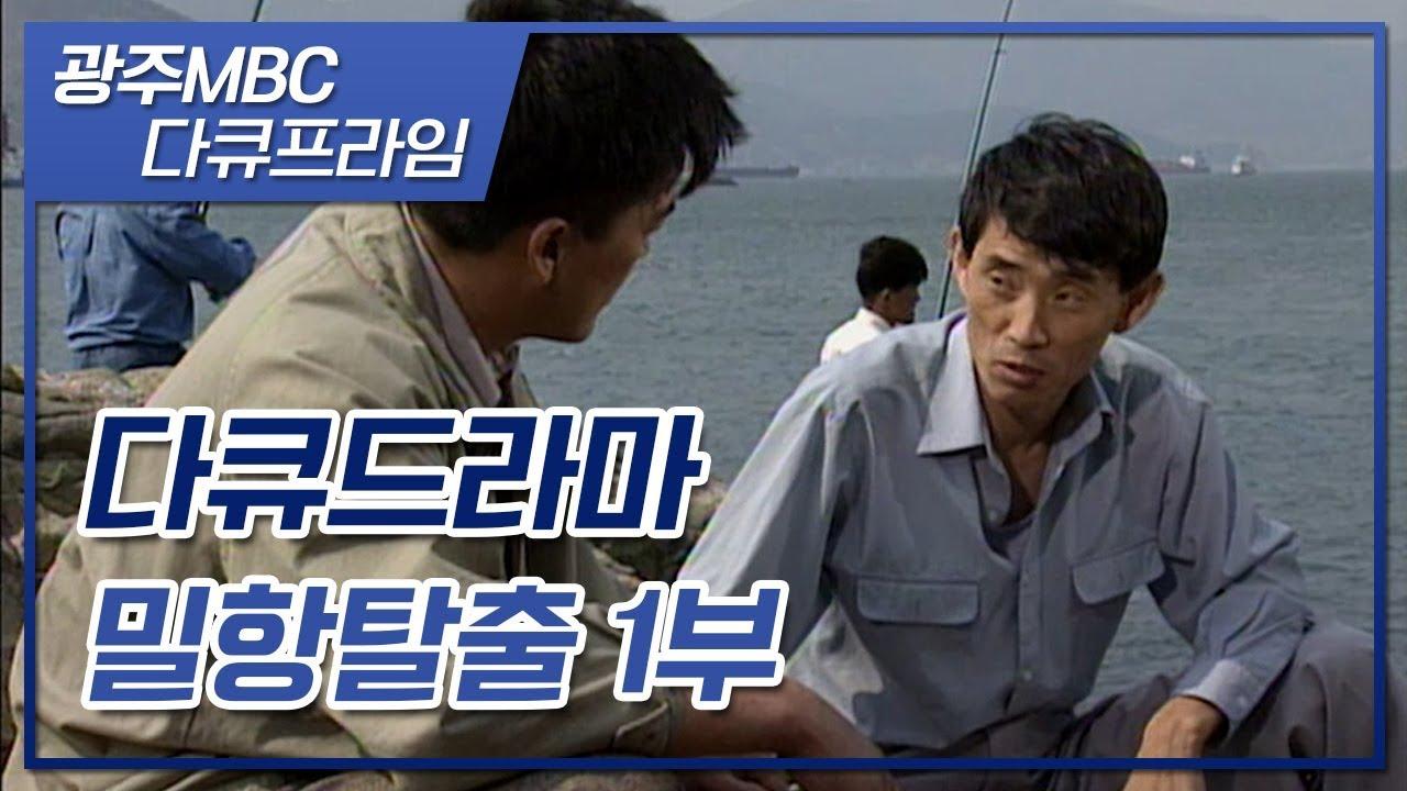 [광주MBC 다큐드라마] 5.18 마지막 수배자 윤한봉; 밀항탈출 1부