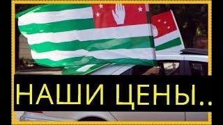 Наши цены..Абхазия- авто рынок.