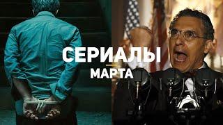 10 главных сериалов марта 2020