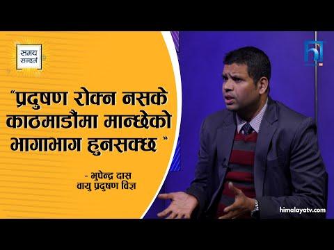 प्रदुषण रोक्न नसके काठमाडौंमा भयावह अवस्था आउँछ- वायु प्रदुषण विज्ञ भुपेन्द्र दास- Samaya Sandarva