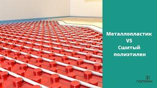 видео товара Металлопластиковая труба Pert-al-Pert