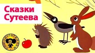Сказки Сутеева - Все серии подряд. Часть 2 | Мультики для малышей