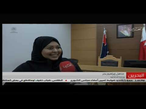 وزارة الداخلية تتيح مايكفي من الدعم والإسناد للمرأة البحرينية للقيام بالعديد من المهام 2018/12/03