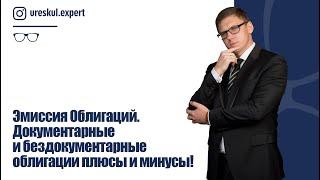 Эмиссия Облигации. Документарные и бездокументарные облигации плюсы и минусы!