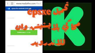 epsxe apk 2-0-9 - मुफ्त ऑनलाइन वीडियो
