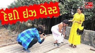 દેશી ઇઝ  બેસ્ટ  - Dhaval Domadiya - Gujju Funny Video - Studio Sangeeta | Kholo.pk