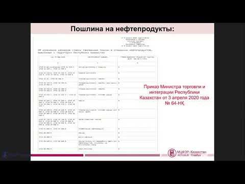 """Вебинар - """"Налоги в условиях ЧП: освобождение и отсрочки по налогам"""""""