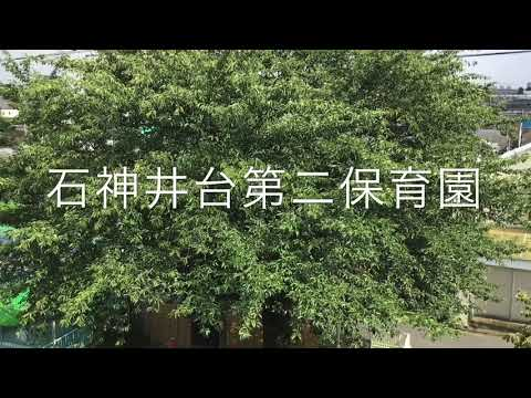 石神井台第二保育園