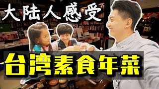 【随缘吃素 拒絕野味】台灣的蔬食年菜怎樣?|山東人第一次嘗試未來肉|台灣旅遊-台灣素食與吃素的好處|台灣旅拍VLOG-Taiwan-vegetarian|台灣印象,愛行侶