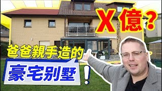 [GERMAN HOUSE TOUR] My father build this house on his own!