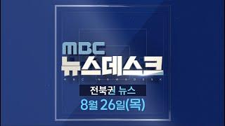 [뉴스데스크] 전주MBC 2021년  08월 26일