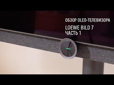 Loewe Bild 7 — обзор OLED-телевизора
