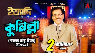 Ityadi - ইত্যাদি | Hanif Sanket | Comilla episode 2009