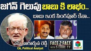 జగన్ గెలుపు బాబు కి లాభం..   CA Nagarjuna Reddy About Andhra Politics   Ys Jagan Vs Chandrababu