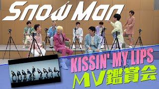 Snow Man「KISSIN' MY LIPS」MV鑑賞会