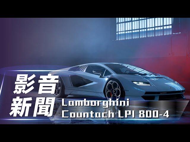 【影音新聞】Lamborghini Countach LPI800-4 50週年紀念款 經典 Countach 全新感受【7Car小七車觀點】